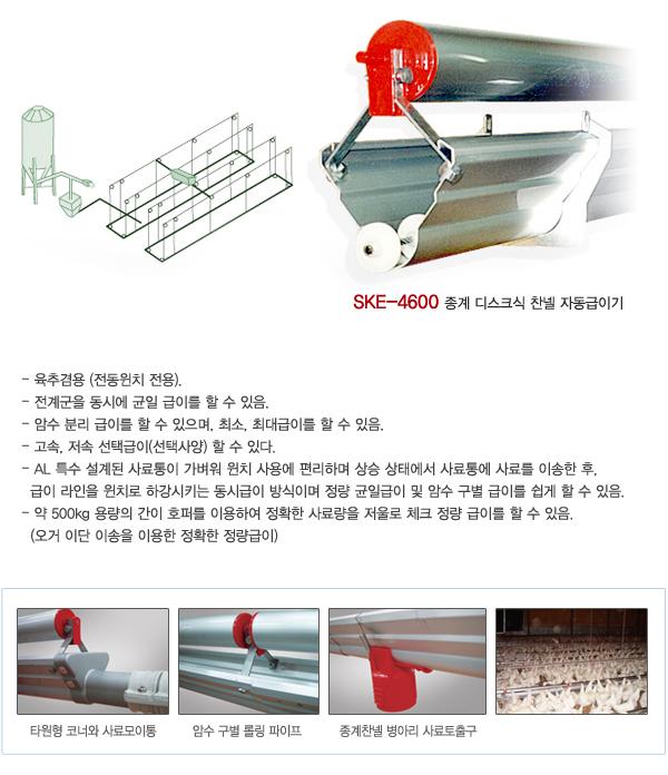 (주)성광 종계용 자동급이시스템  6