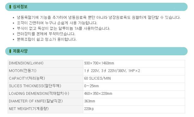 에스엘기업 냉동/냉장겸용육절기 SMD-350