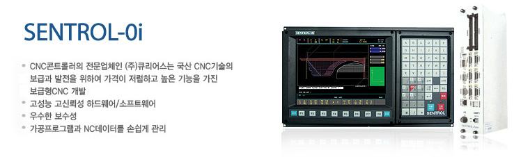 (주)세미인포텍 CNC 시스템 SENTROL-0i 4
