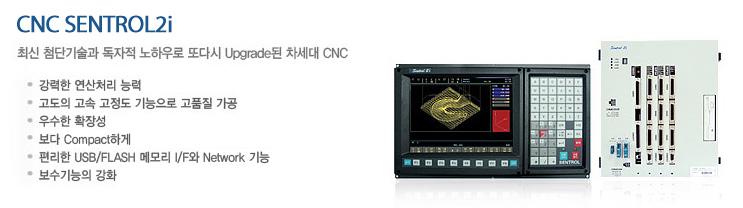 (주)세미인포텍 CNC 시스템 CNC SENTROL2I 5
