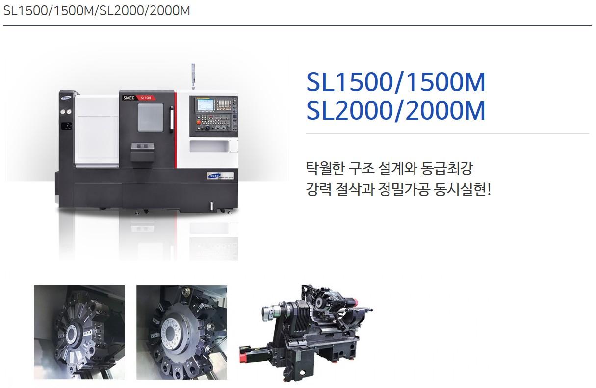 (주)스맥 CNC Lathe SL-Series 2