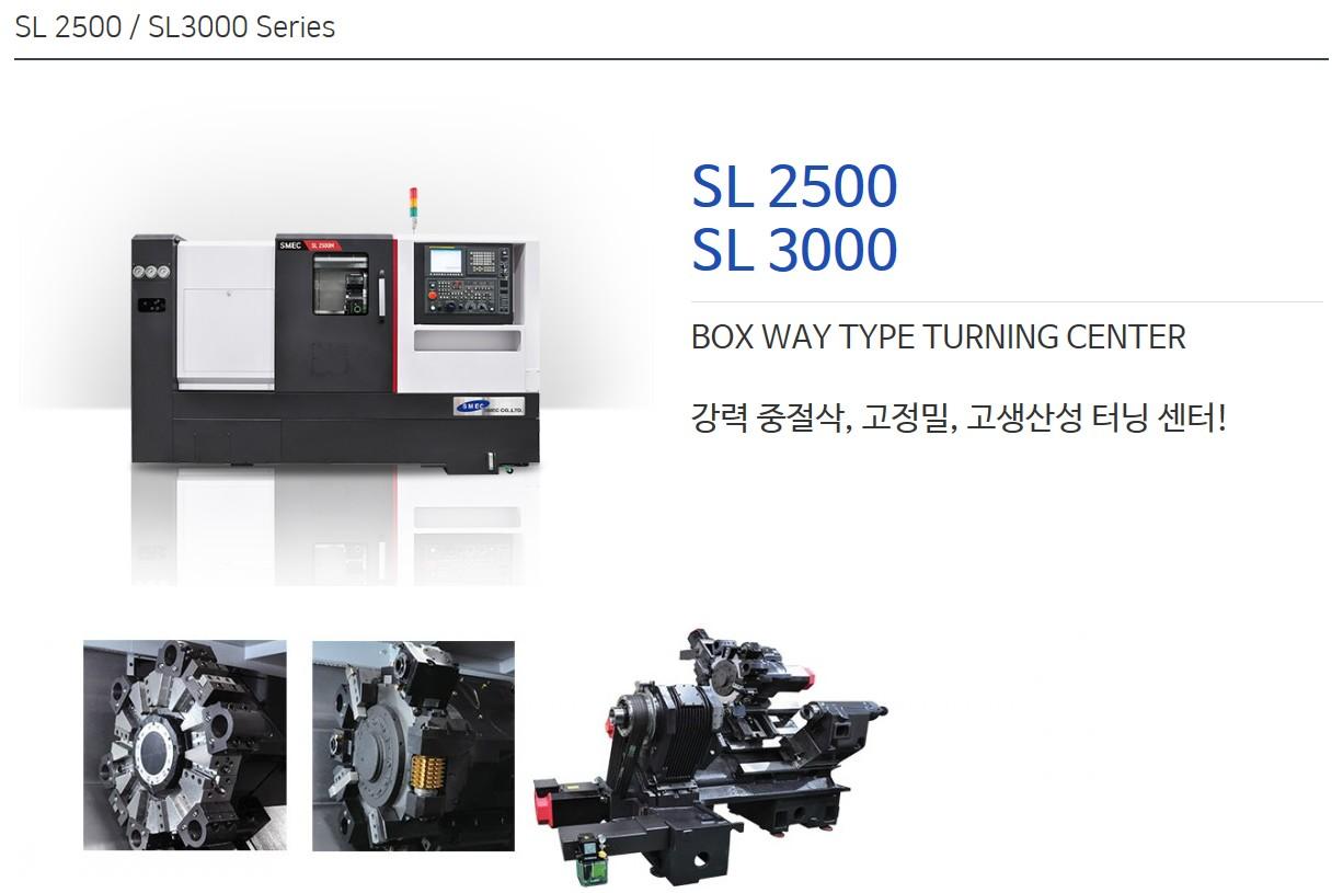 (주)스맥 Box Way Type Turning Center SL-Series 3