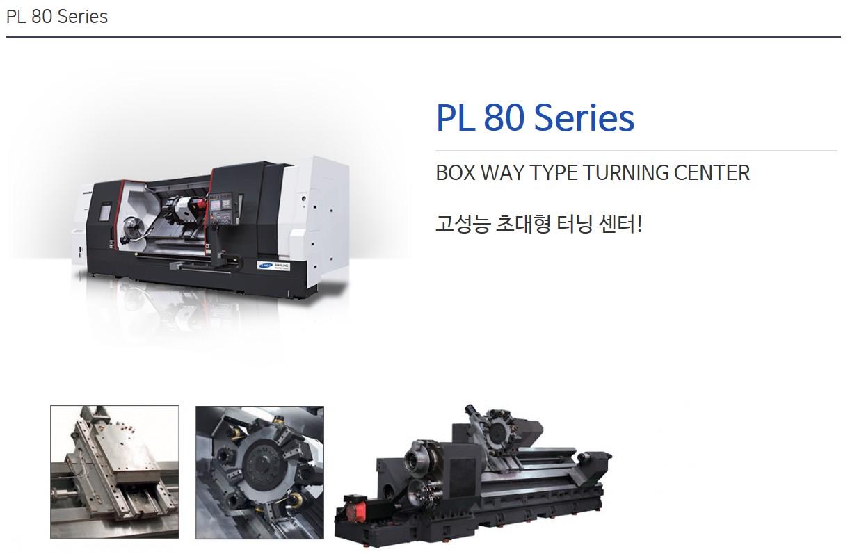 (주)스맥 Box Way Type Turning Center PL 80 Series 3