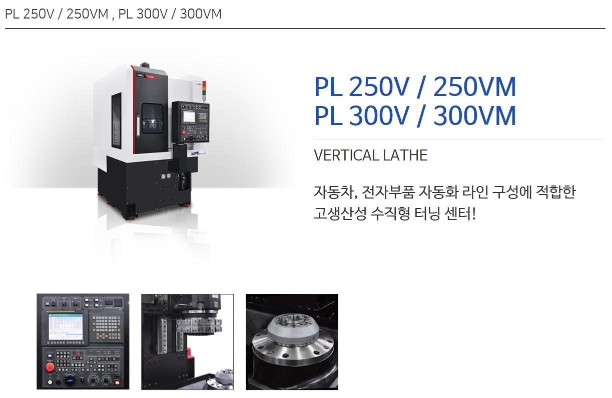 (주)스맥 Vertical Lathe PL-Series 2