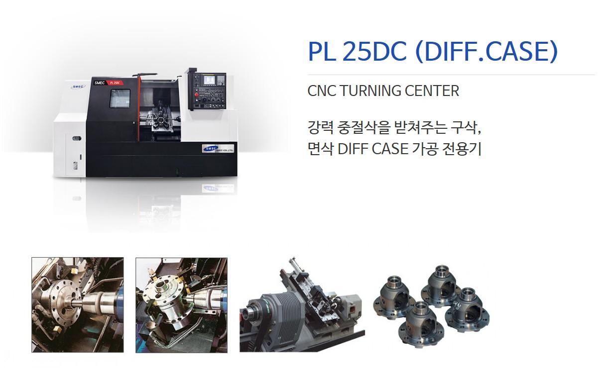 (주)스맥 CNC Turning Center PL 25DC 2