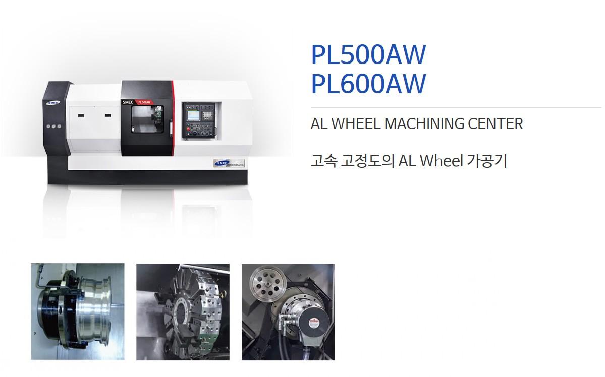 (주)스맥 AL Wheel Turning Center PL500AW, PL600AW 2