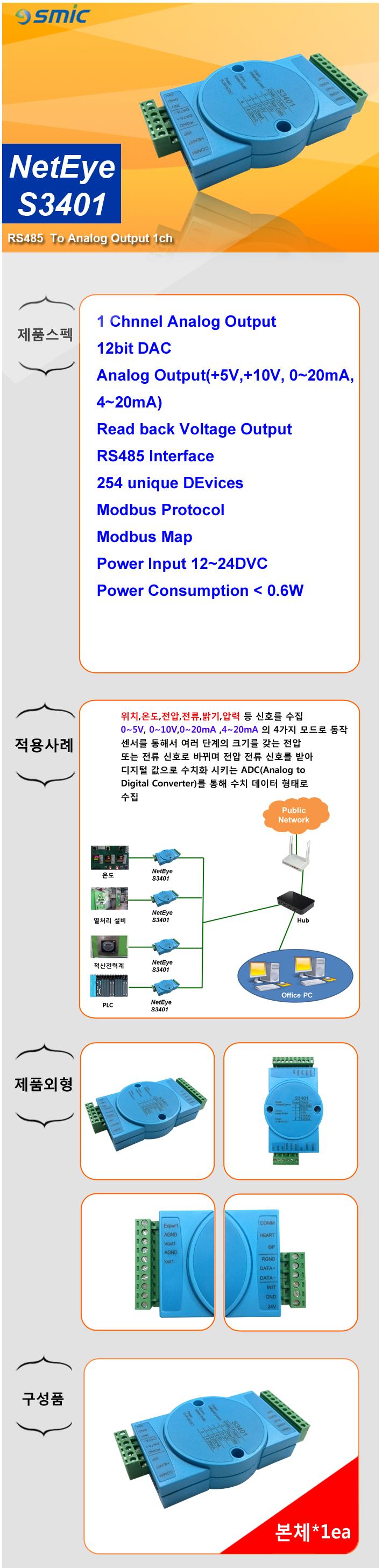 (주)신명정보통신  NetEye S3401 (1AO)