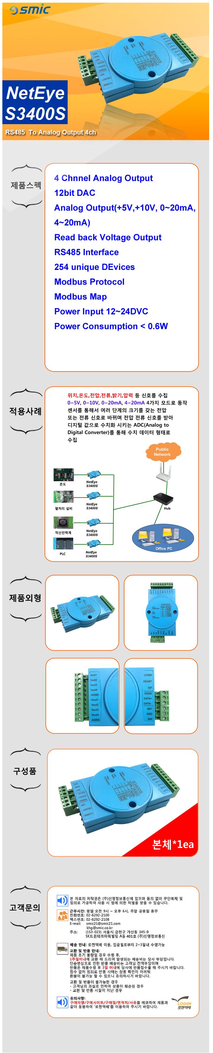 (주)신명정보통신  NetEye S3400S (4AO)