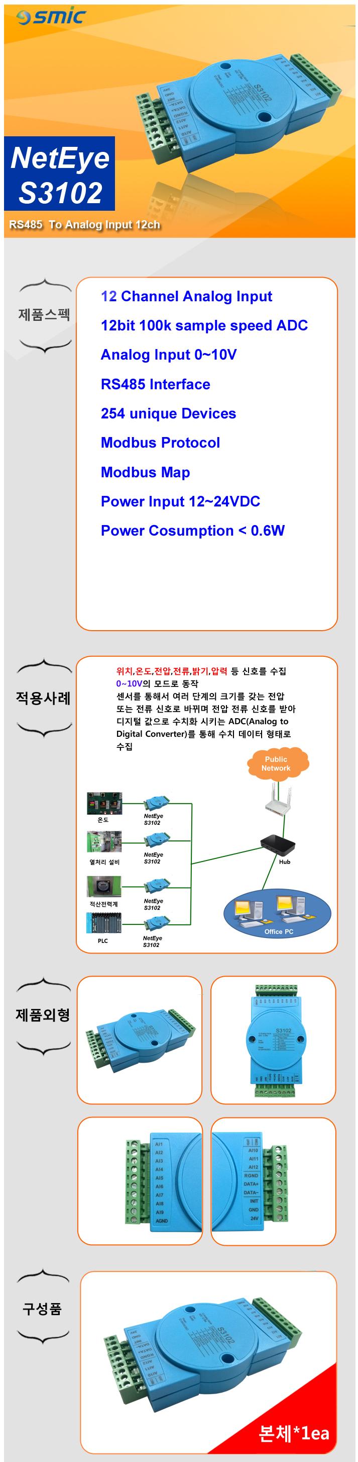 (주)신명정보통신  NetEye S3102 (12AI)