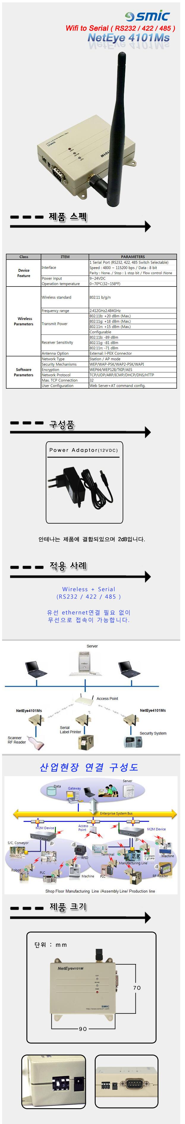 (주)신명정보통신  NetEye 4101Ms (V4)
