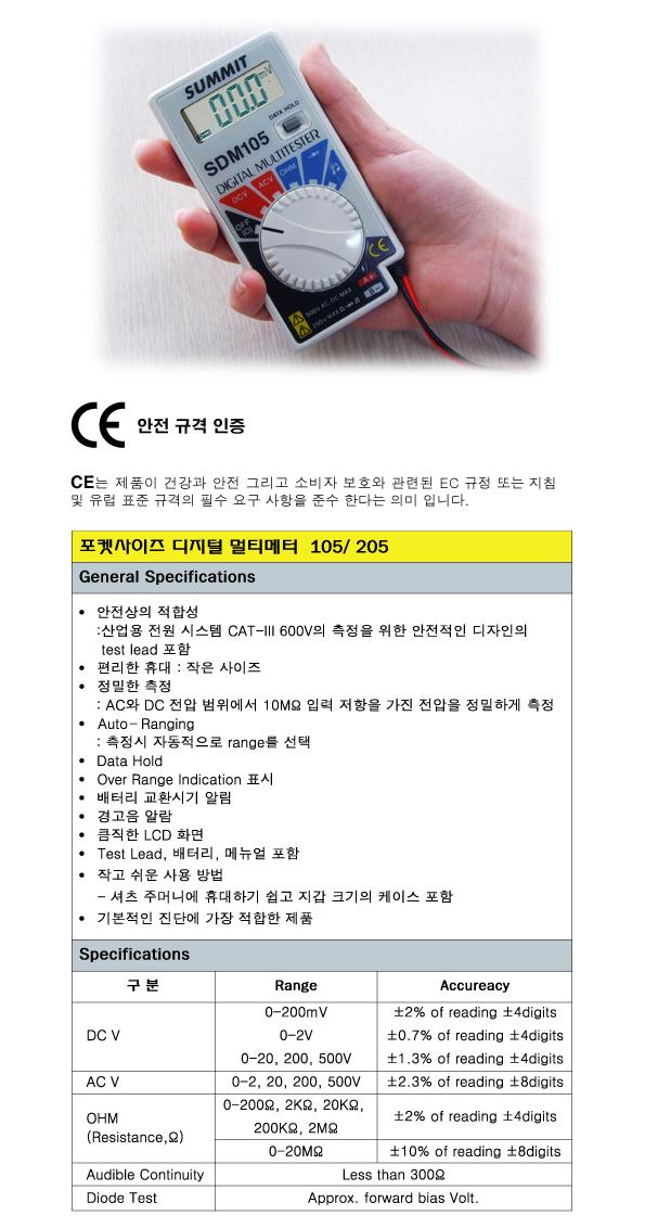 서미트 포켓사이즈 디지털 멀티메타 SDM105