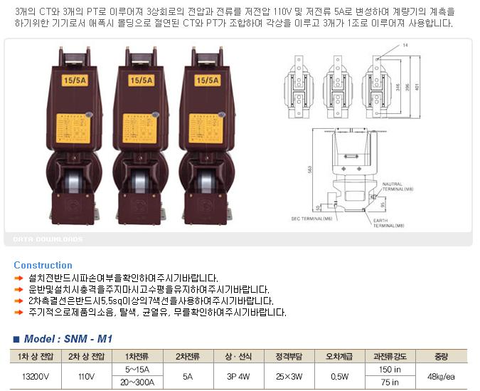 (주)삼능 옥내용 에폭시 성형 계기용 변압 변류기 (M.O.F) SNM-M1