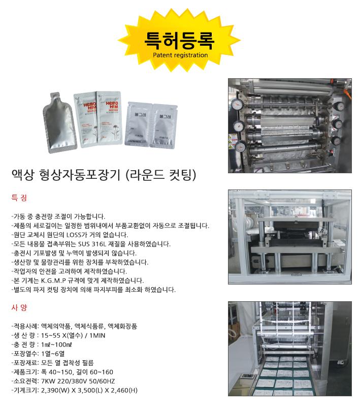 (주)소마 액상 형상 자동포장기 SM-250 1
