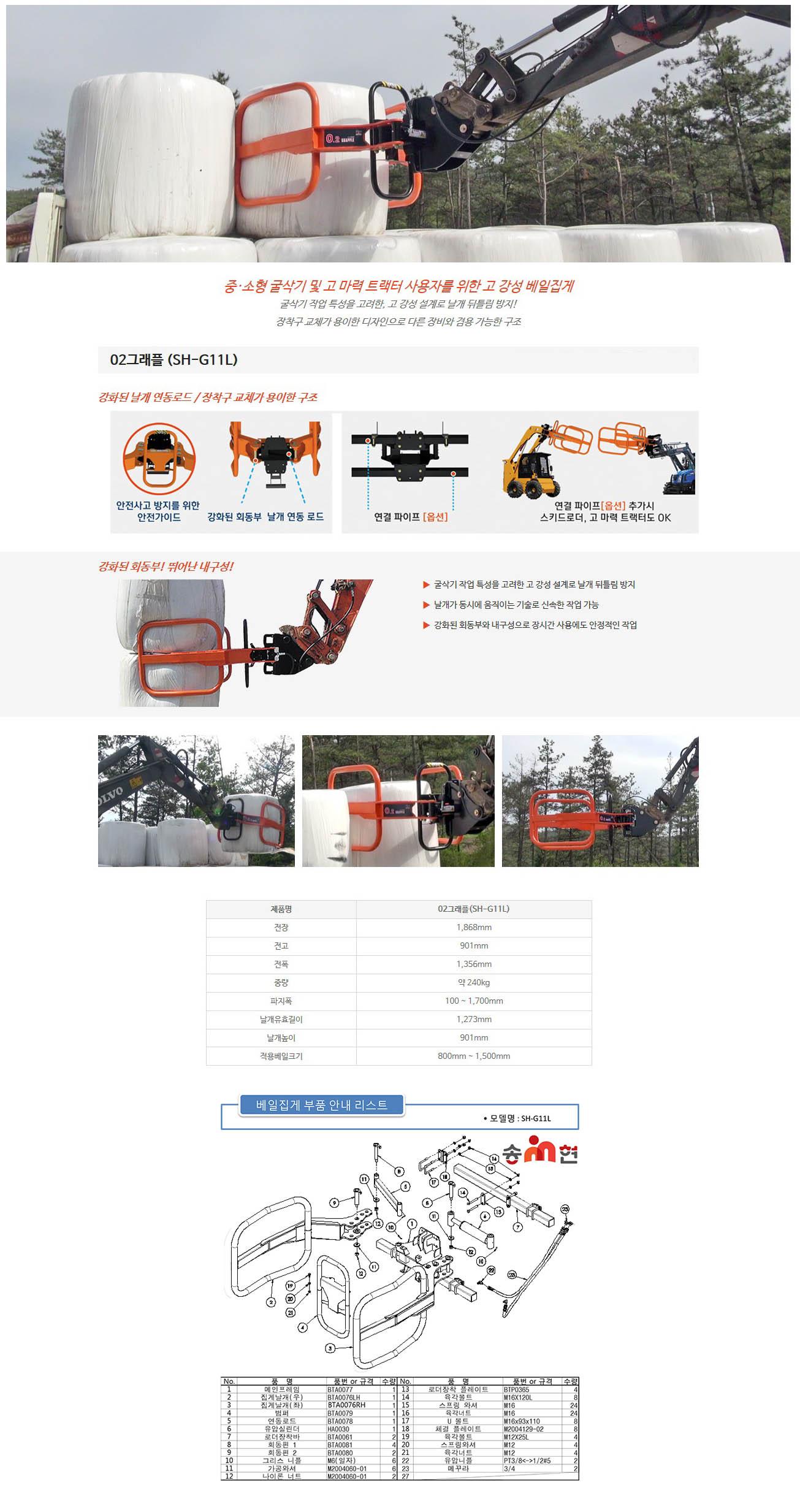 송현 02그래플 SH-G11L