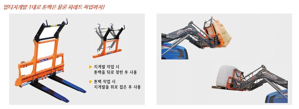 송현 멀티 지게발 SH-800A