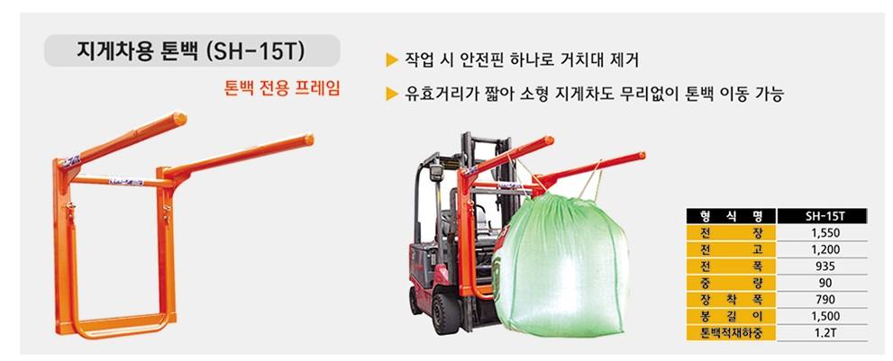 송현 지게차용 톤백 SH-15T