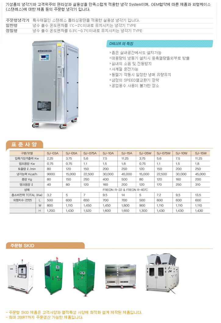 (주)삼정이엔씨 주문형 냉각기 SJ-A/W Series