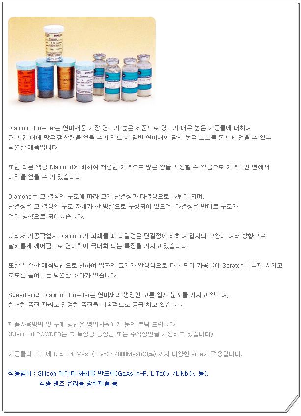 스피드팸(주) Diamond Powder