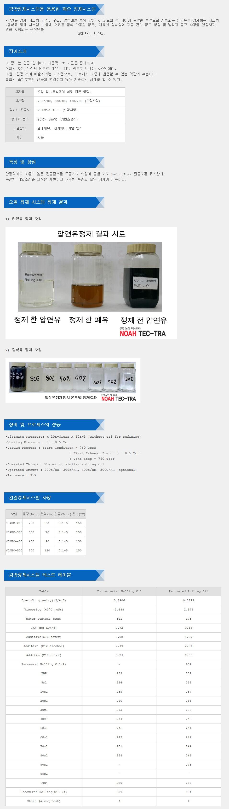 (주)노아텍-트라 감압정제시스템 NOAHO-Series 1