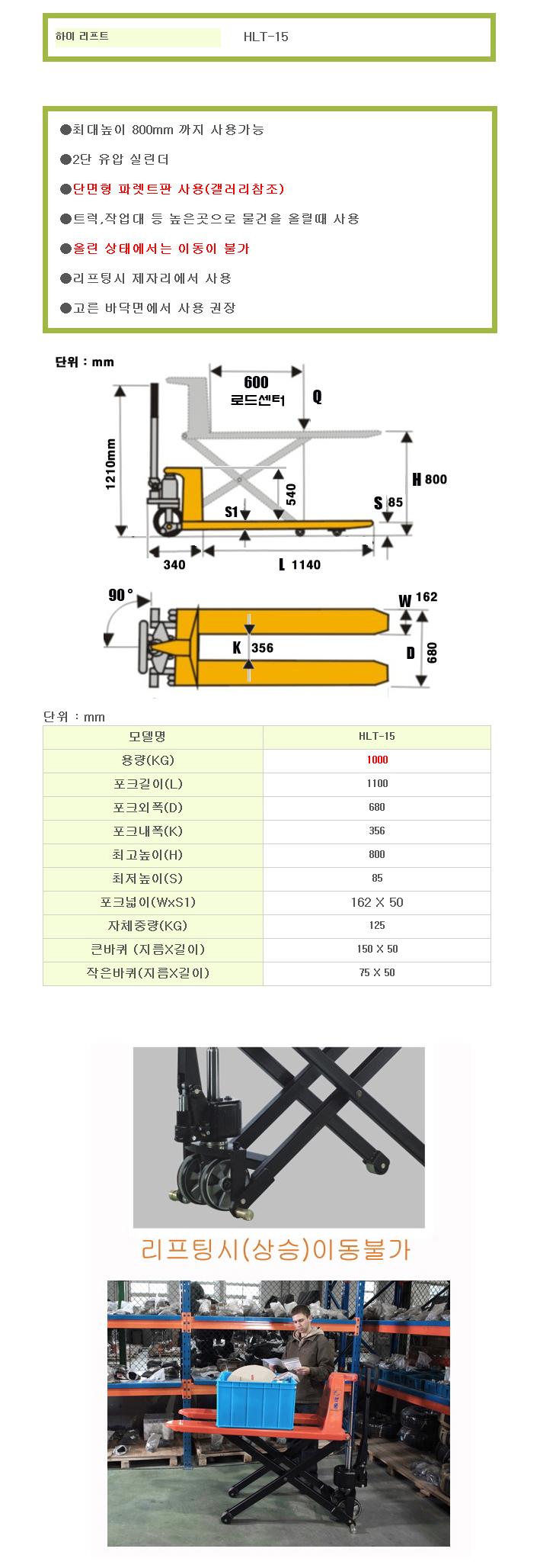 (주)쌍용리프트 하이 핸드파렛트럭 HLT-15