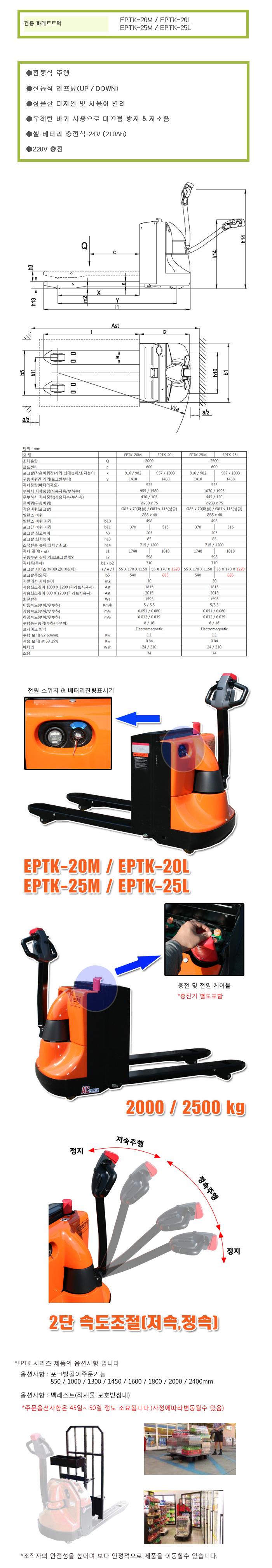 (주)쌍용리프트 전동 핸드파렛트럭 (상승,주행) EPTK Series