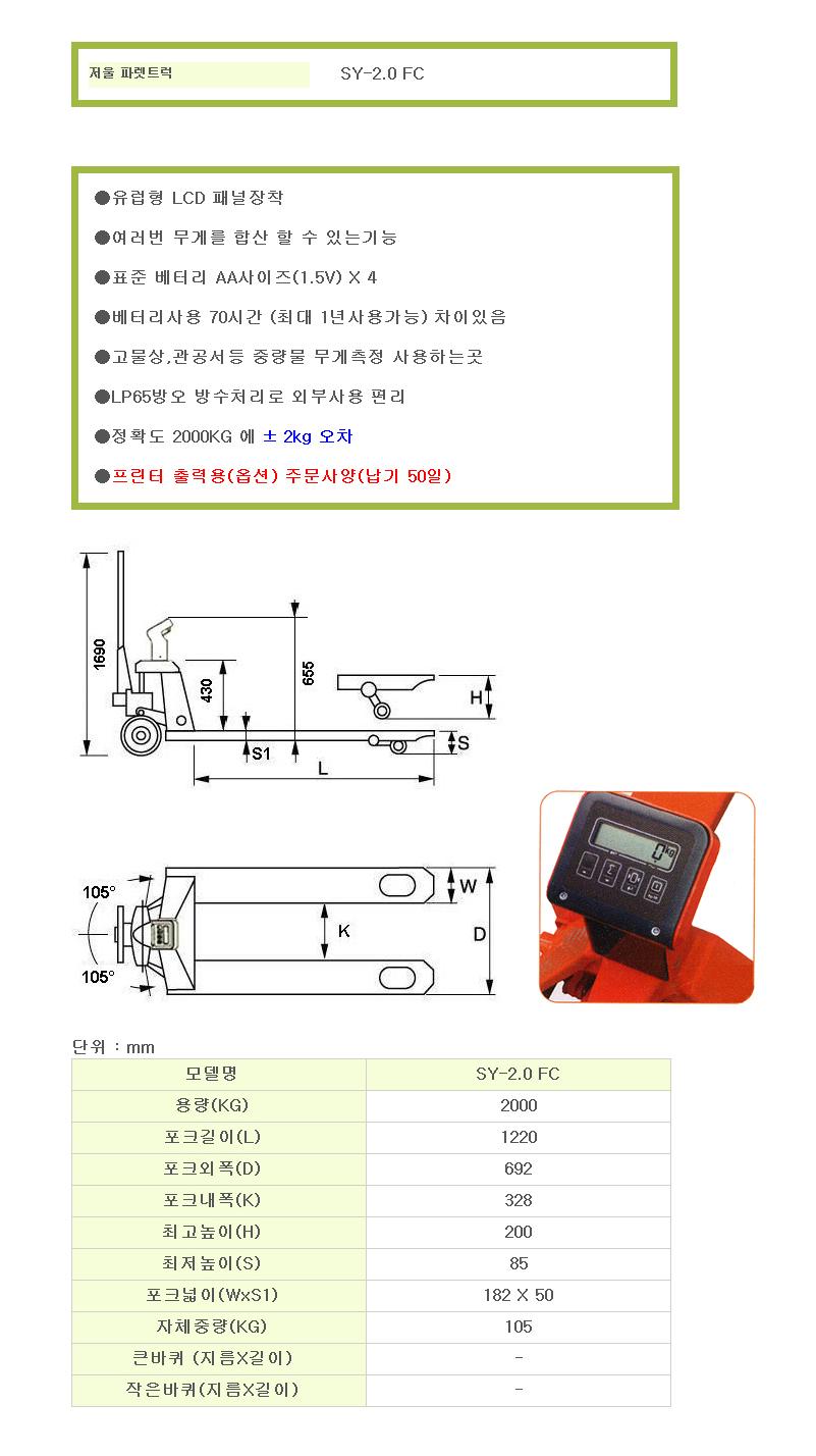 (주)쌍용리프트 저울 핸드파렛트럭 SY-2.0 FC