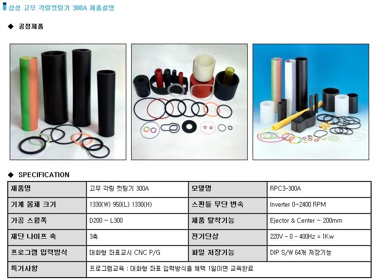 삼성기계 고무 각링컷팅기 300A RPC3-300A