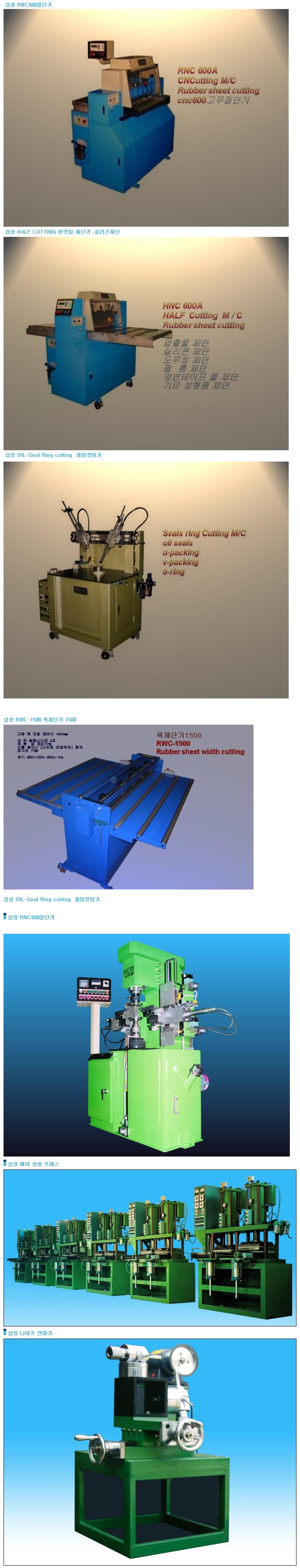 삼성기계 기타 제품