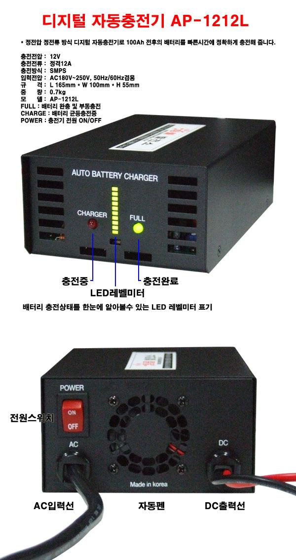(주)스팀젯 디지털 자동충전기 AP-1212L 1