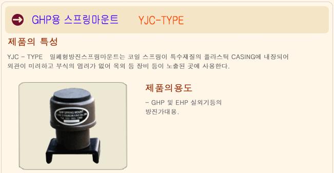 영진브이엔씨 GHP용 스프링마운트 YJC-Type 1