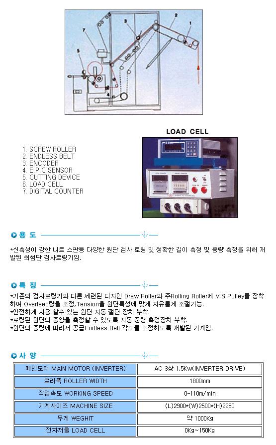 성복기계 무장력 검사로링기 SB-TI-1000 1