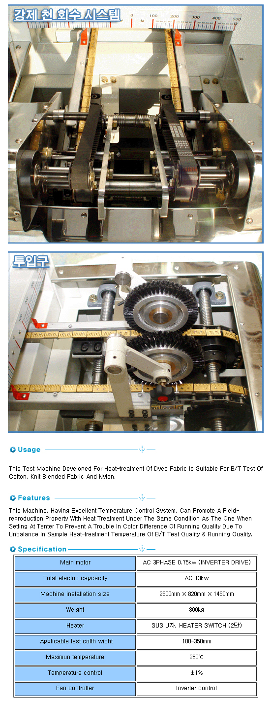 SUNGBOK MACHINERY Pin Tenter (Heat Treatment Testing Machine) SB-PT2