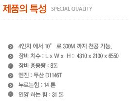 (주)성한디앤티  SH-5000W 1