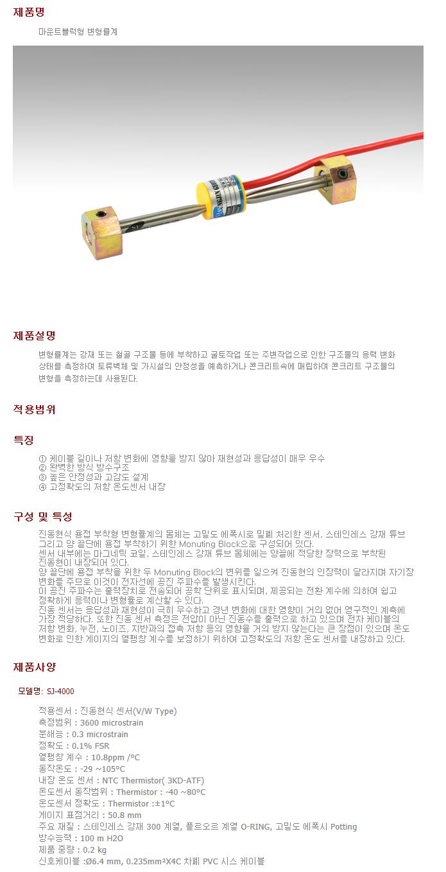 성진지오텍 변형률계 SJ-4000/4200