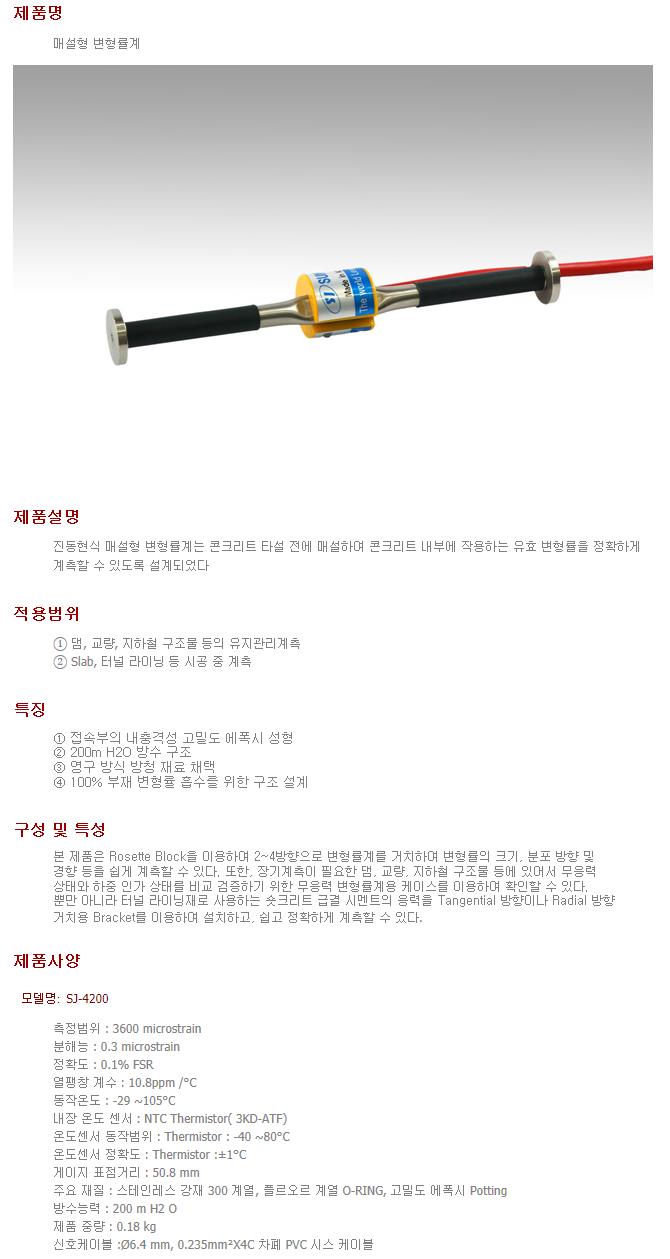성진지오텍 변형률계 SJ-4000/4200 1