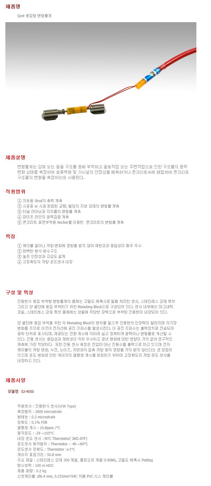 성진지오텍 변형률계 SJ-4000/4200 2