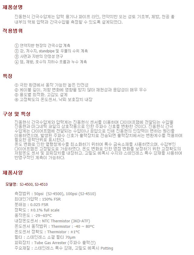 성진지오텍 진동현식 간극수압계 SJ-4500/4510