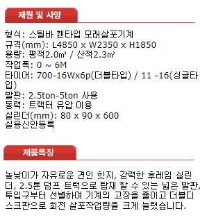 (주)성산종합기계  SS-F230D