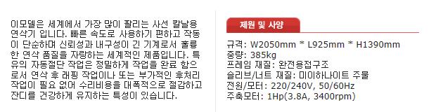 (주)성산종합기계  AM4000DXi