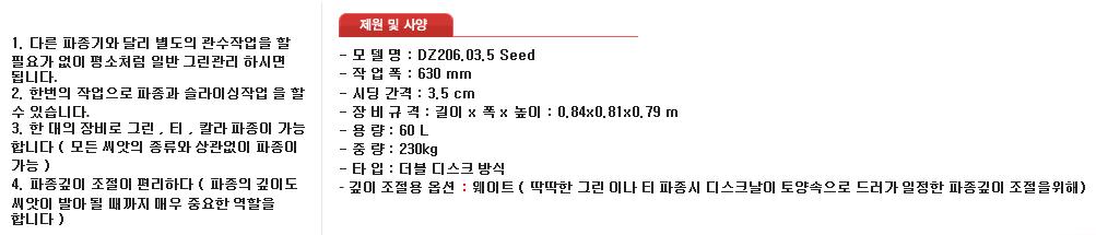 (주)성산종합기계 씨앗 파종기 터프 픽스 - Turf Fix (그린, 페어웨이 겸용)