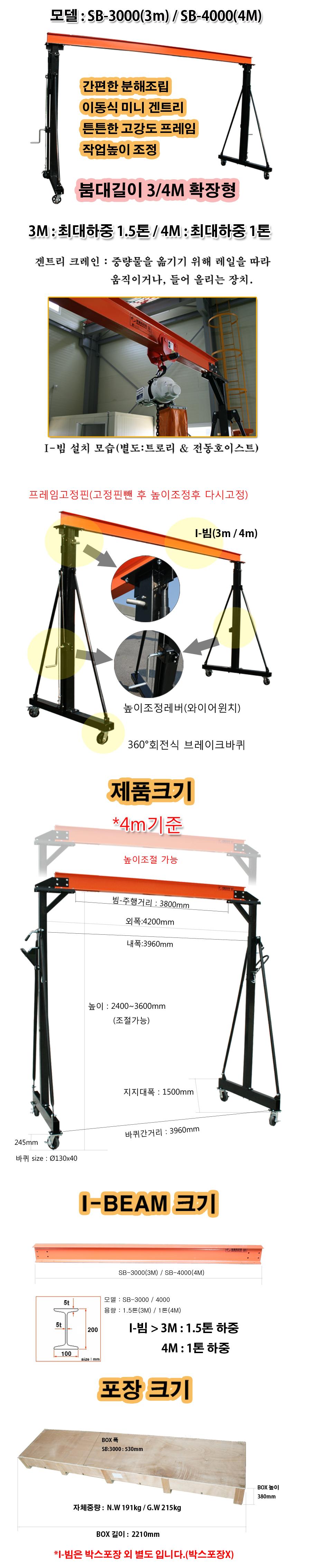 (주)쌍용리프트 이동식 겐트리 크레인 (확장형) SB-3000(3m) / SB-4000(4m)