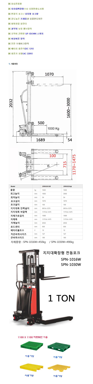 (주)쌍용리프트 상승전동 확장형 스태커 SPN-1016W / SPN-1030W