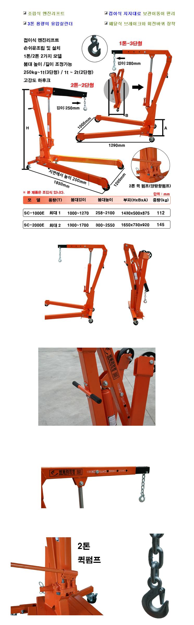 (주)쌍용리프트 보급형 엔진리프트 SC-1000E / SC-2000E