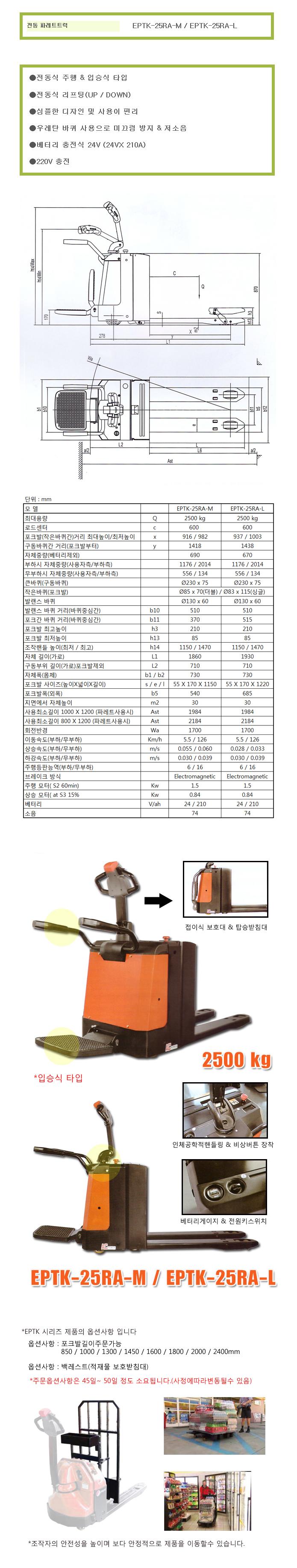 (주)쌍용리프트 입승식 전동 핸드파렛트럭 (상승,주행) EPTK-25RA-M / EPTK-25RA-L