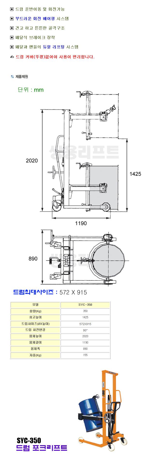 (주)쌍용리프트 드럼 스태커 (회전가능) SYC-350