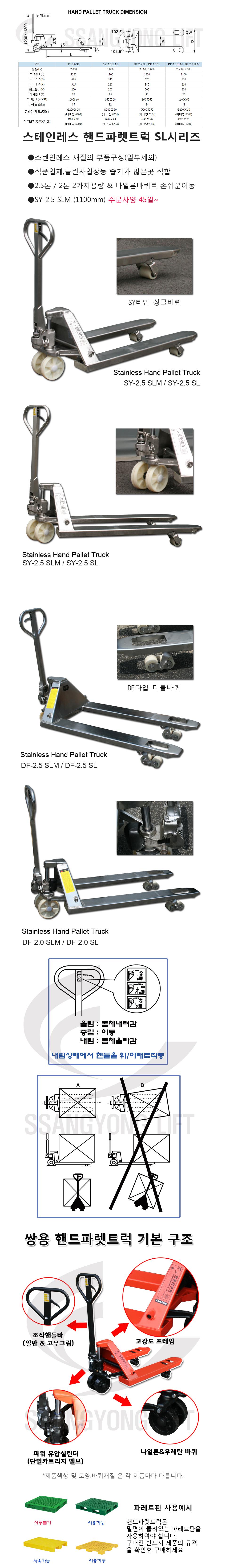 (주)쌍용리프트 스테인레스 핸드파렛트럭 SY / DF Series