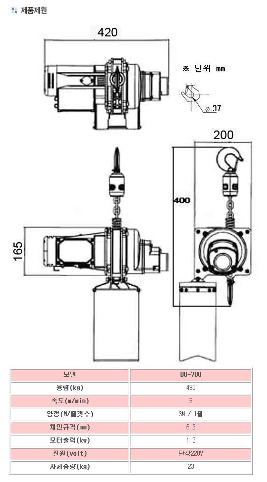 (주)쌍용리프트 단상 역상 호이스트 (무대장치용) DU-700 1