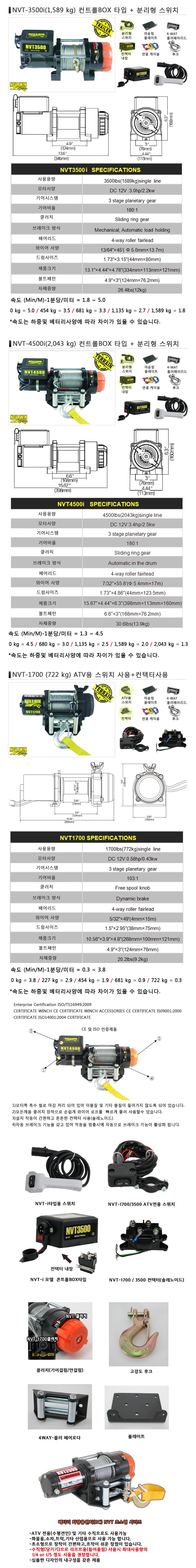 (주)쌍용리프트 초소형 베터리윈치 NVT 시리즈 NVTD / NVT Series 1