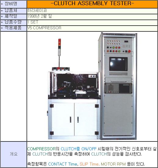 태흥산전 Clutch Assembly Tester