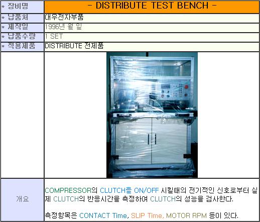 태흥산전 Distributor Test Bench